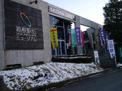 2013箱根9.JPG