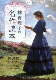 林真理子の本