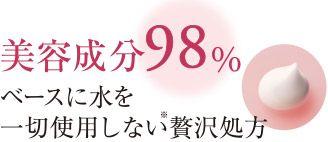 赤い果実のハリクリーム_美容成分98%