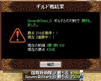 Seven☆Stars戦.jpg