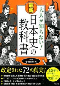 『大人が知らない!最新日本史の教科書』4