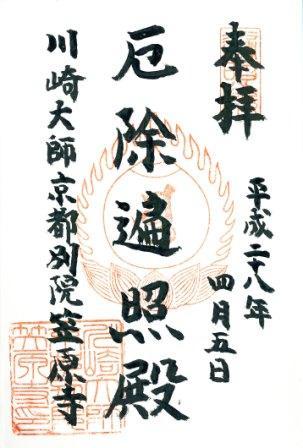 22-笠原寺(web).jpg