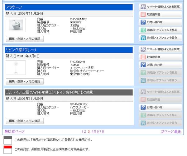 CLUB Panasonic My家電リスト 愛用者登録