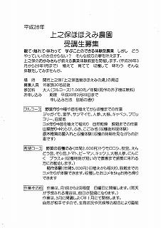 ほほえみ農園スキャナー1.jpg