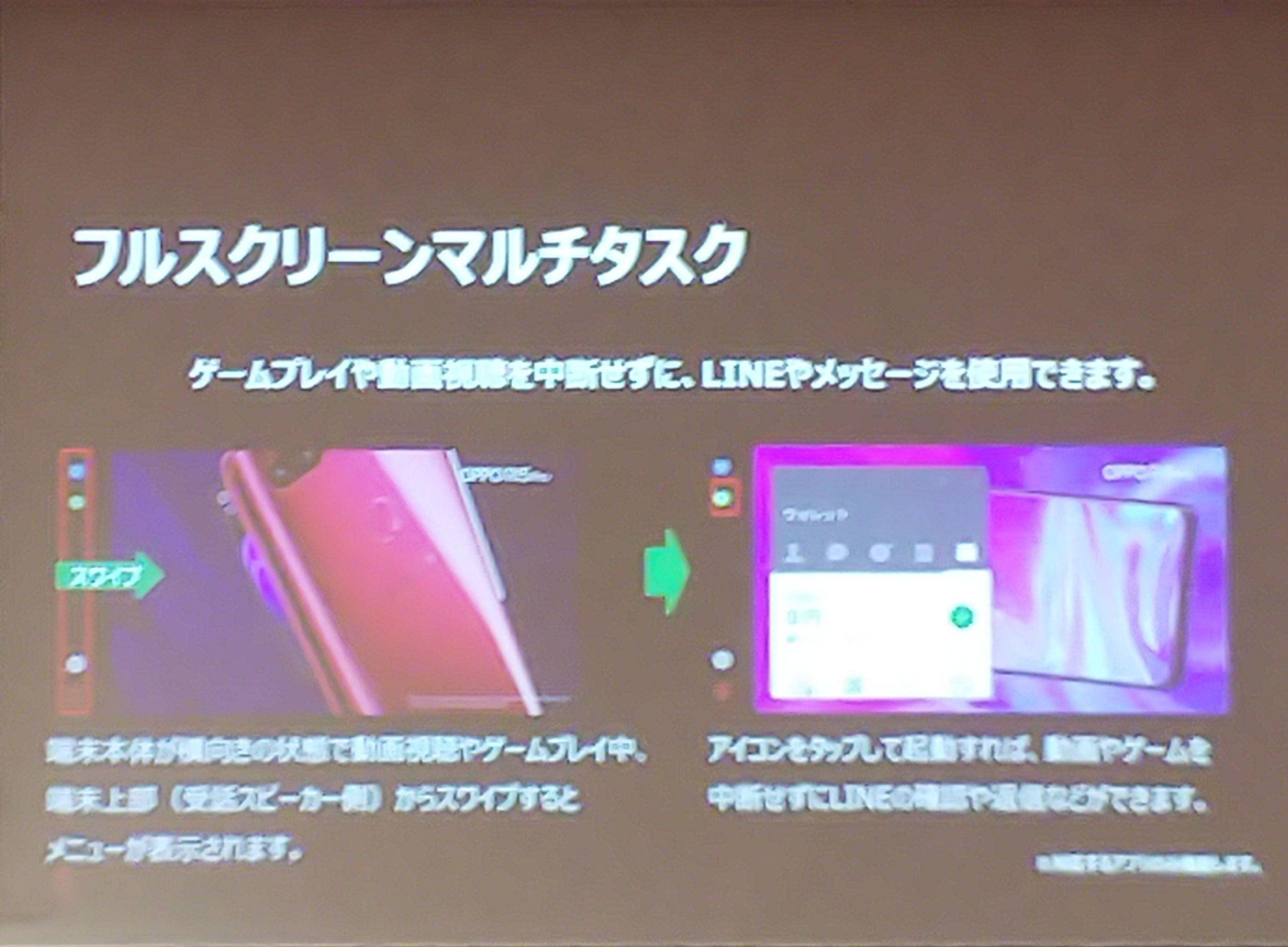 「Find X」体験イベント_フルスクリーンマルチタスク