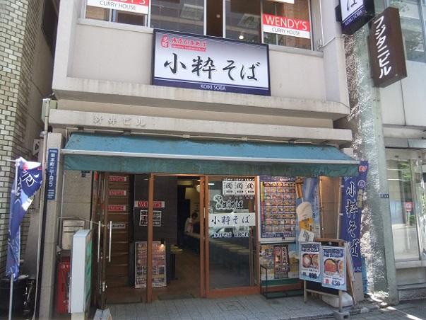 小粋そば岩本町店