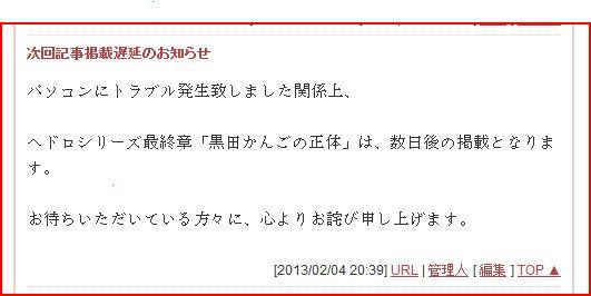 米本コメント.JPG