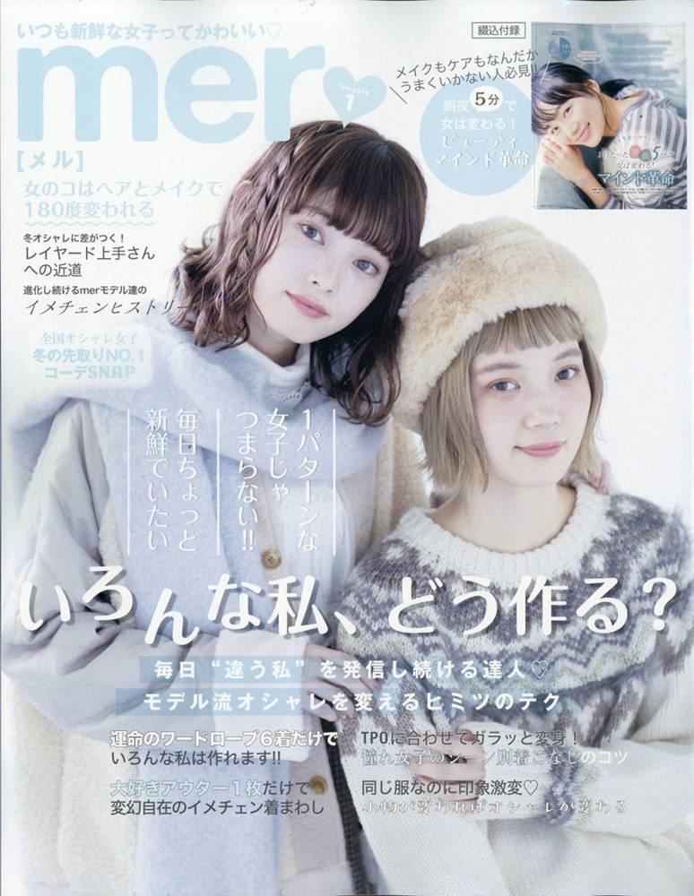 ea7cf46a33730 18 11 16発売 mer(メル) 2019年 1月号 今月号の内容は?