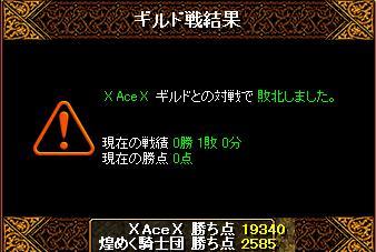 12.07.11vsX Ace X.jpg