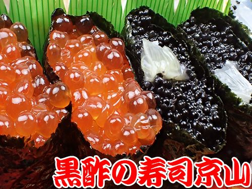 台東区 入谷 宅配寿司 年末年始 出前