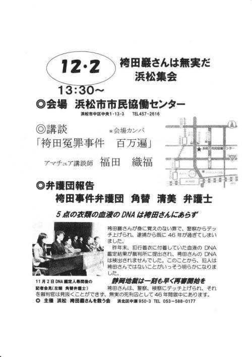 浜松集会案内20121202.jpg