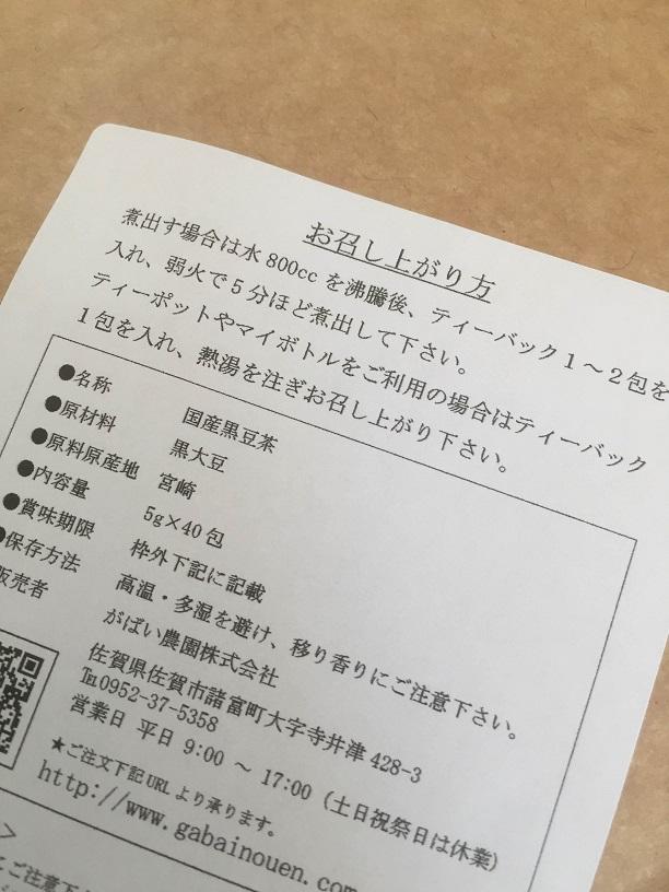 国産黒豆茶 5g×40包入り
