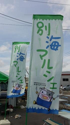 マルシェの旗blog.jpg