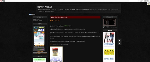 FC2釣りバカ日記.jpg