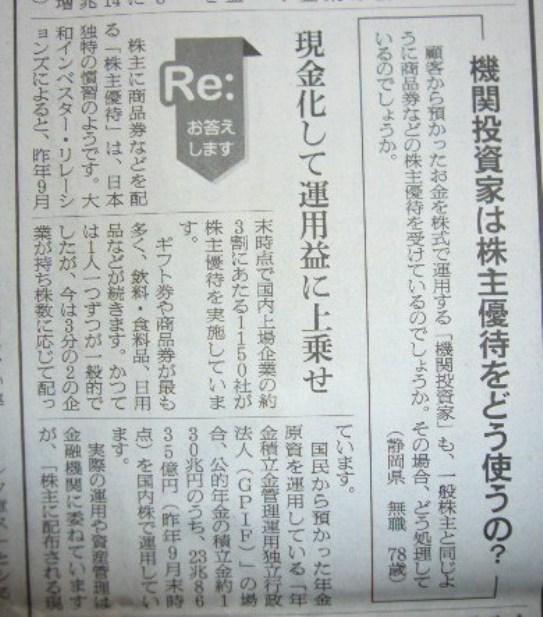 P1130937(株主優待1).jpg
