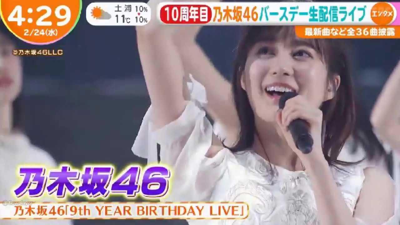 9th バースデー ライブ 乃木坂