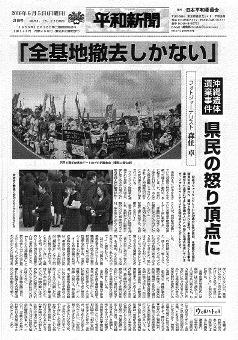 平和新聞_6.5 38x340.jpg