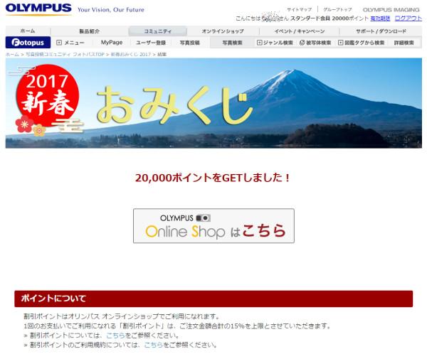 オリンパス 2017年新春おみくじ 20000ポイントをGET