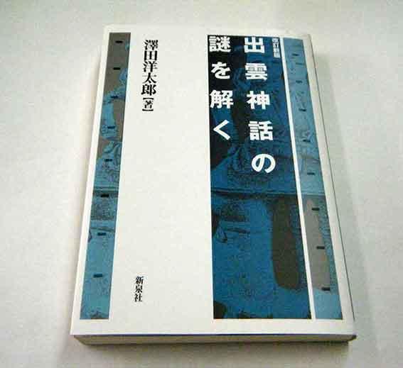 澤田洋太郎著「出雲神話の謎を解く」♪