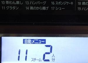 セラフィットフュージョンポテトグラタンオーブンレンジ.jpg
