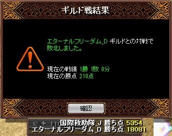 エタフリ戦3-14.jpg