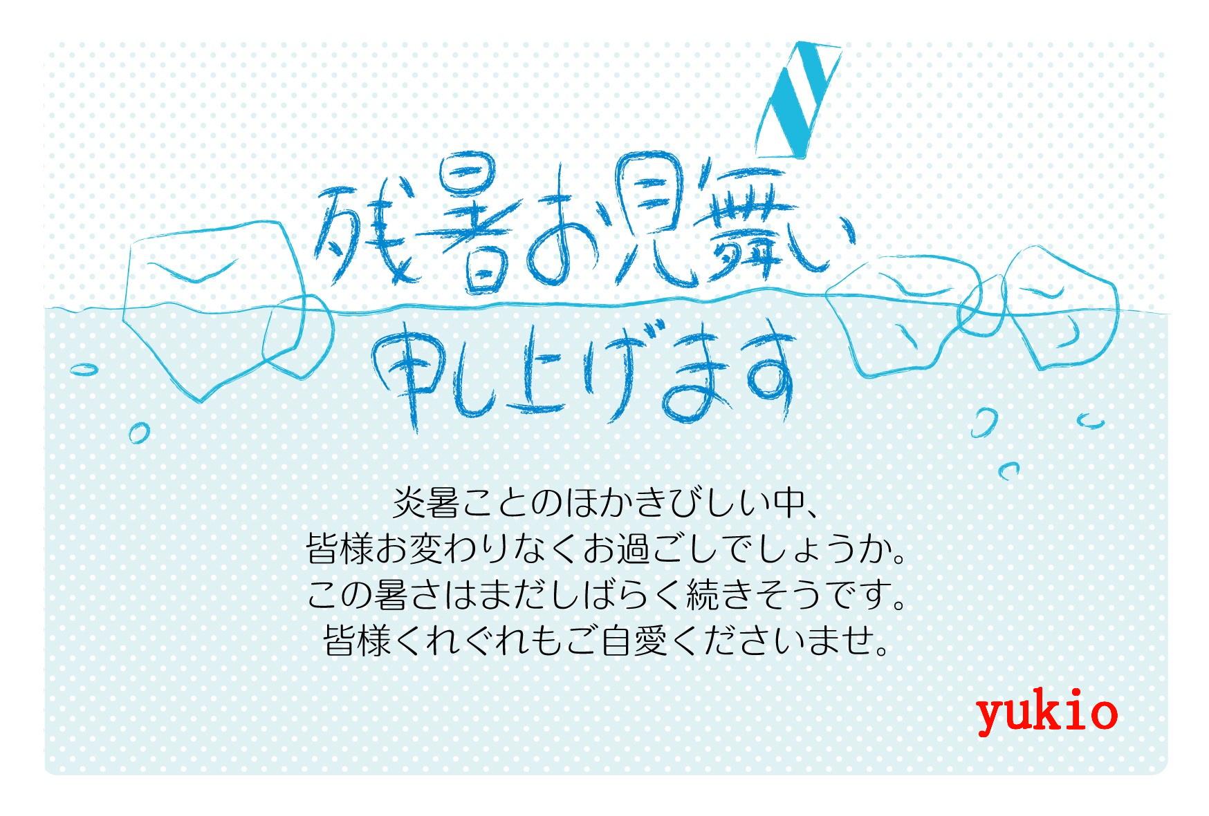 2016残暑お見舞い_ゆきおさん