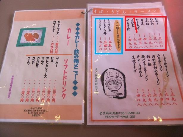青井3丁目・キッチンアオイのメニュー