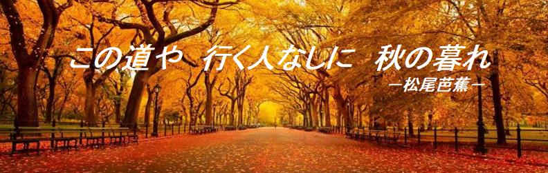 この道や 行く人なしに 秋の暮れ