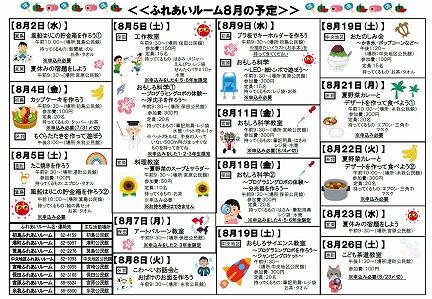 地域ふれあいルーム 8月.jpg