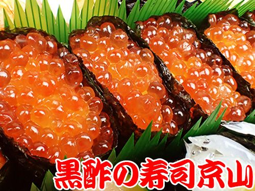 千代田区神田花岡町美味しい宅配寿司 大量注文可能