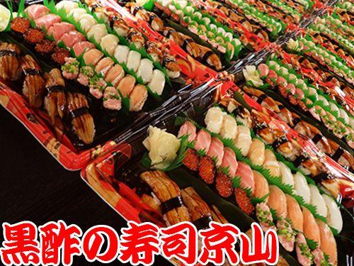美味しい寿司の出前 台東区雷門