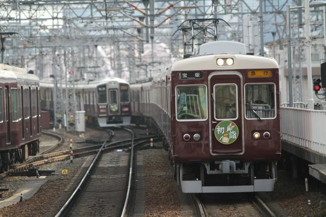 阪急 正月マーク付 同士の並び2