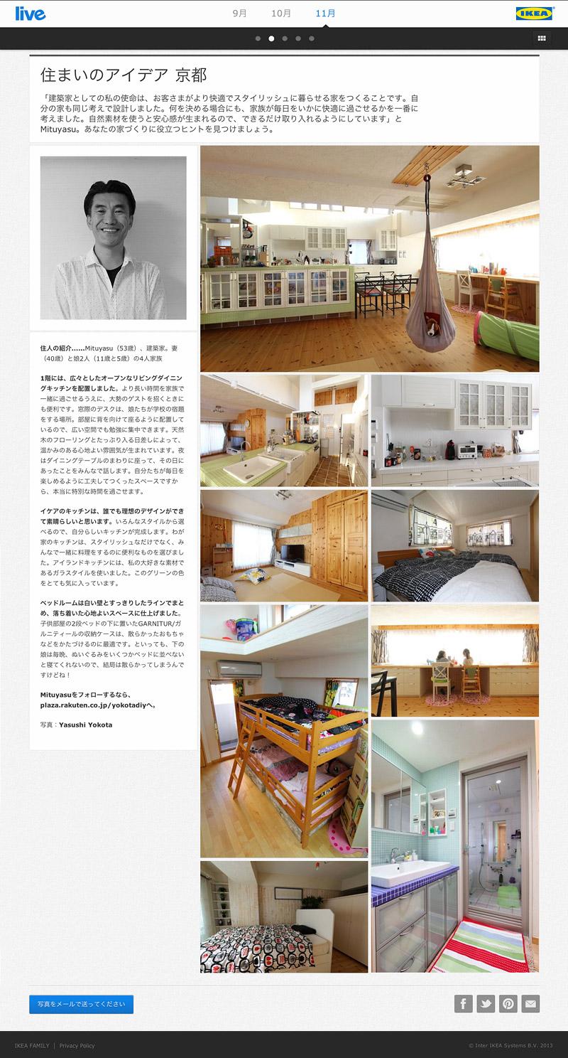ikea_紹介ページ_800px.jpg