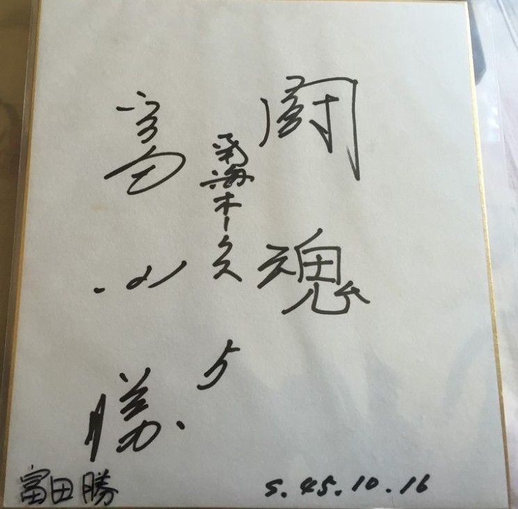 富田勝.jpg
