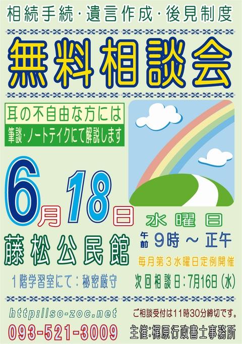 藤松公民館:カラーA3:140618.jpg