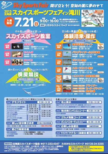 takikawa_skypark.jpg
