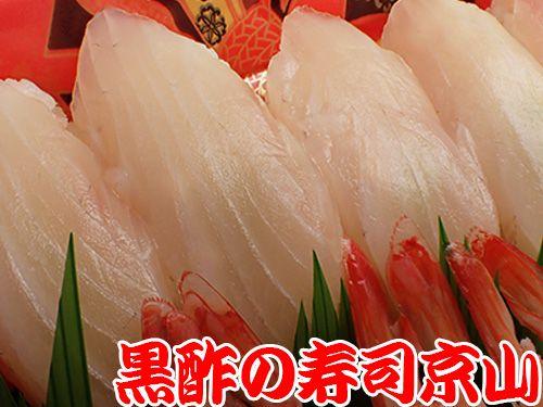 江戸川区 本一色 美味しい宅配寿司