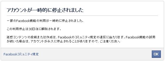 facebookいいね規制、facebookいいね利用停止