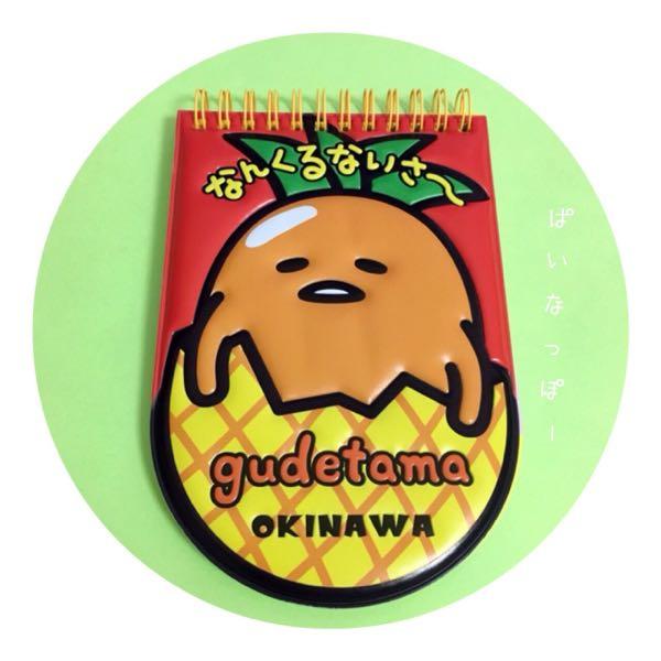 沖縄県限定 ぐでたまパインぷっくりノート rblog,20171224013019,00