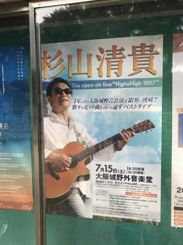 杉山 清貴 ファン ブログ