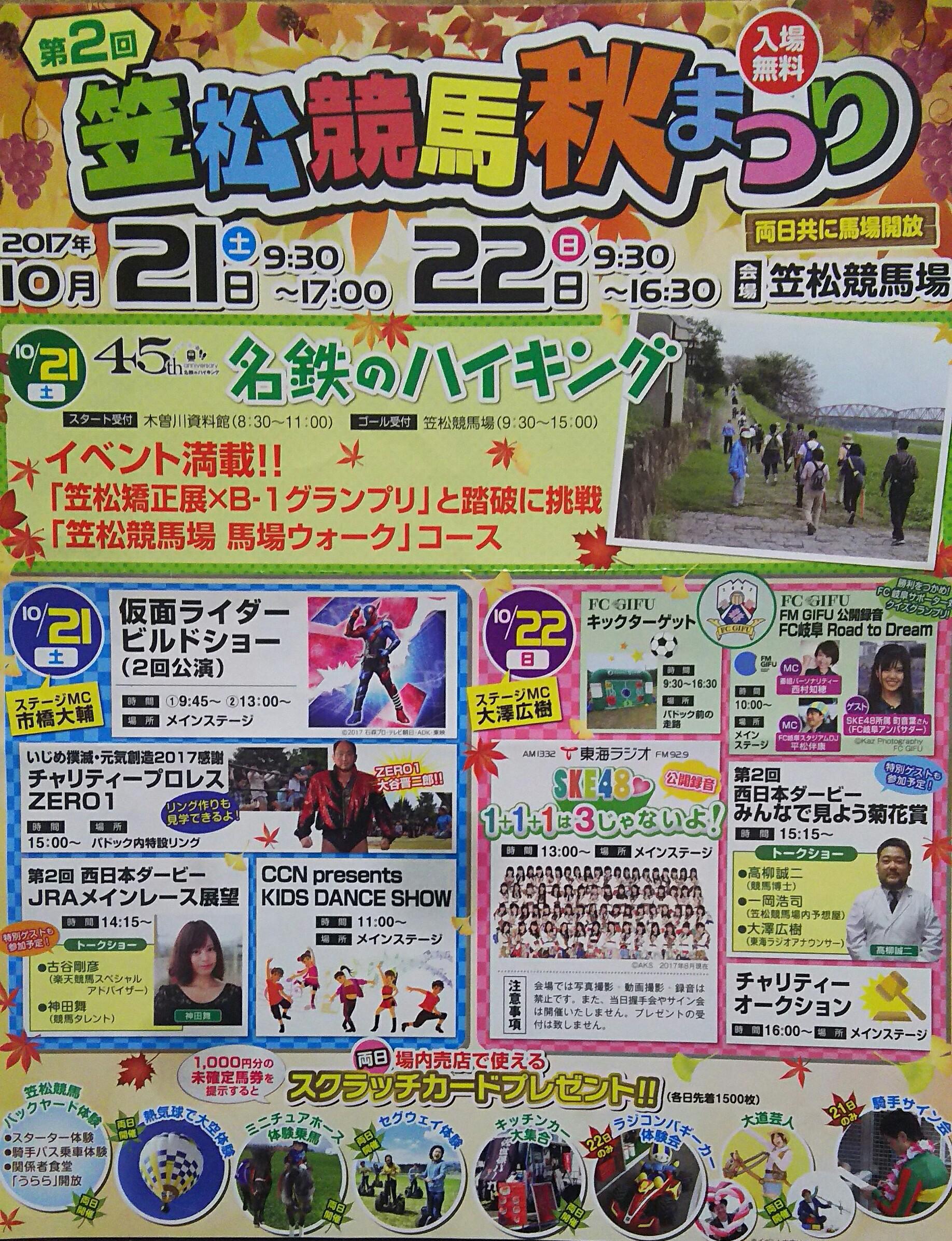 笠松秋まつりポスター17.jpg