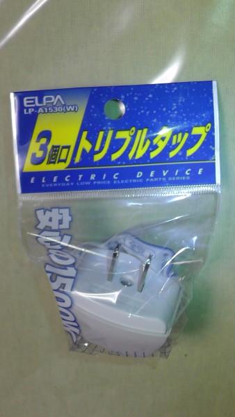 ELPA LP-A1530W(W) トリプルタップ 3個口