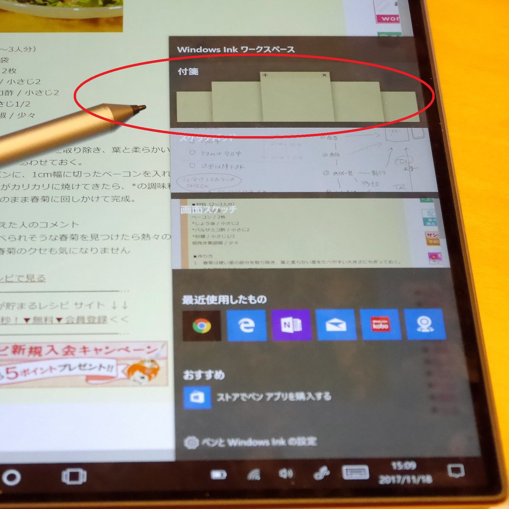 Dell_XPS_ペンアプリ起動_付箋