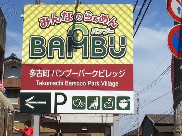 bambu_1.jpg