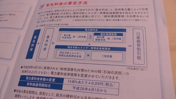 電気料金の算出方法 電力量料金単価の値上げ