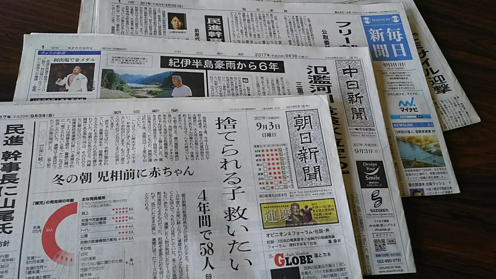 290903新聞.JPG