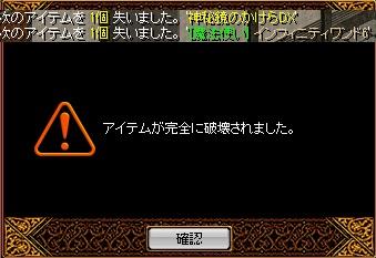 150316神秘失敗A.jpg