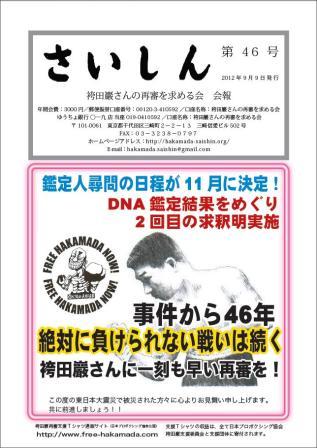 saishin46.JPG