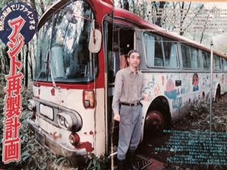 男の隠れ家バス