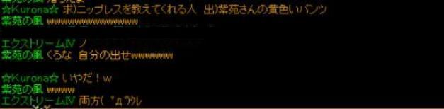 RedStone 12.04.11[03].bmpくろな4.jpg